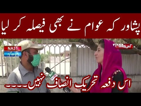 Peshawar N A 31 Public Final Decision About PTI | Neo News