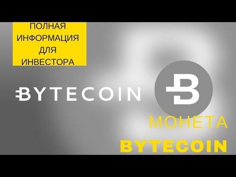 Полная информация для инвестора – монета Bytecoin