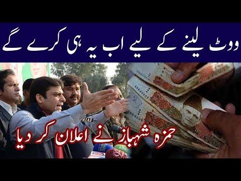 Hamza Shahbaz Strange Plan For Election 2018   Neo News