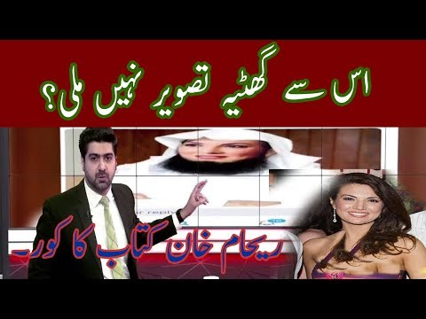 A Very Shameful Act by reham khan | Neo News