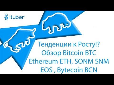 Тенденции к Росту!? Обзор Bitcoin BTC, Ethereum ETH, SONM SNM, EOS,Bytecoin BCN.