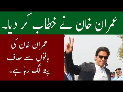 Imran Khan Speech From Islamabad | 13 July 2018 | Neo News