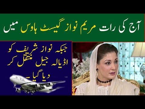 Maryam Nawaz Will Spent Tonight in Sahala Rest House | Neo News