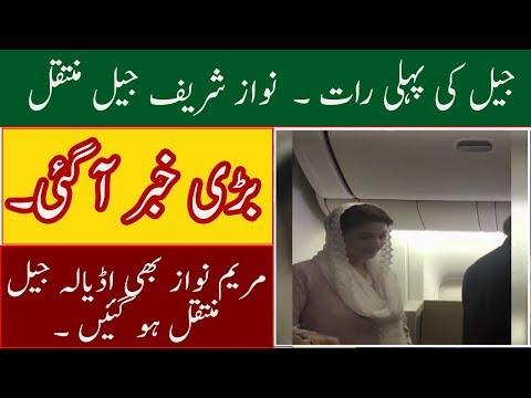 Nawaz Sharif To Spent Tonight in Jail | Neo News