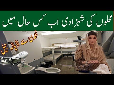 Maryam Nawaz in Jail | Neo News
