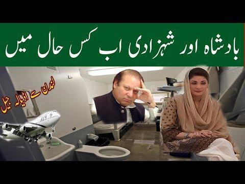 Nawaz And Maryam in Adiala Jail | Neo News