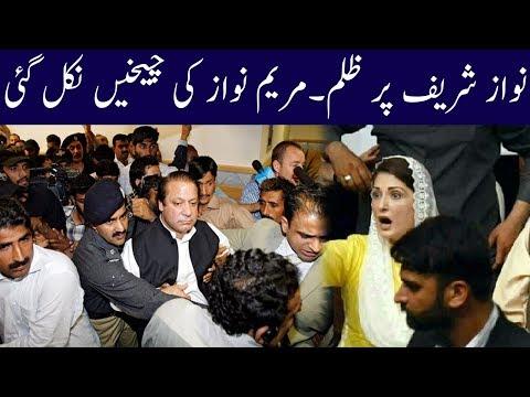 Nawaz Sharif And Maryam Nawaz Miserable Condition | Neo News