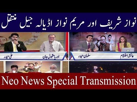 Nawaz Sharif And Maryam Nawaz Send to Adyala Jail | Neo news
