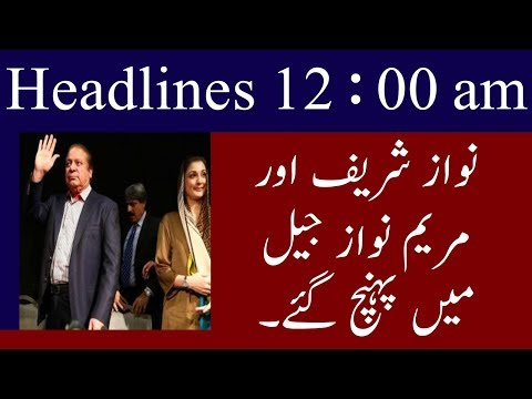 Neo News Headlines | 12 Am | 14 July 2018