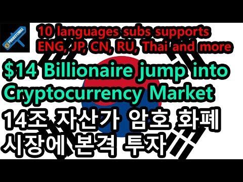 ((Korea Bitcoin News Eng Sub))$14 Billionaire jump into Cryptocurrency Market/14조 자산가의 결단/硬币/ビットコイン