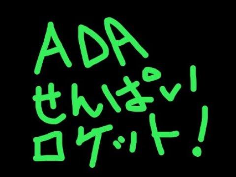 ADA先輩7月14日朝5時頃急騰!その理由は!?【ウメの仮想通貨しゃべり場】