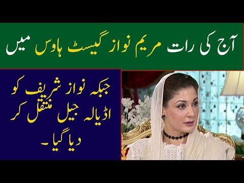 Maryam Nawaz Send to Sahala Rest House | Neo News