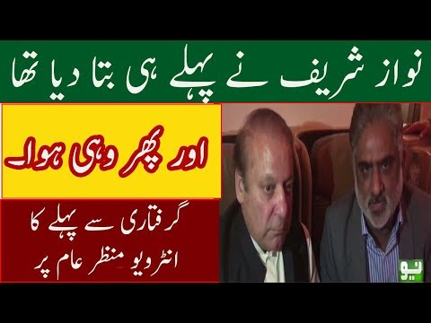 Nawaz Sharif Exclusive Talk Before Arrest | Neo News