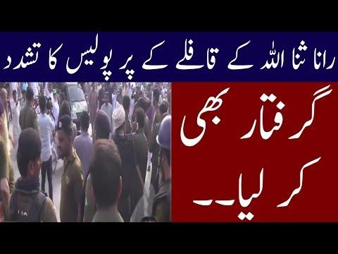 Rana Sana Ullah In Action | Neo news