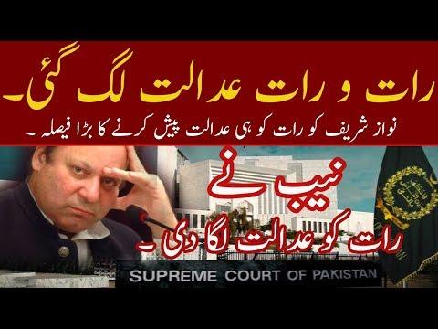 NAB Played Big Trick With Nawaz Sharif | Neo News