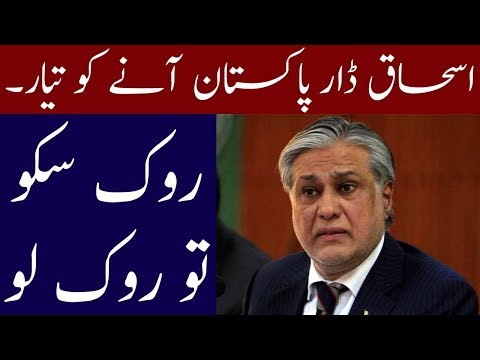 Is Ishaq Dar Ready For Coming Back? | Neo News