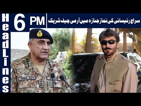 Saraj Raisani Ki Namaz E Janaza Aaj Ada | Headlines 6 PM | 14 July 2018 | 24 News