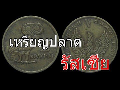 เหรียญรัสเซีย นกฮูกที่แปลกปลาด What strange Russia coin