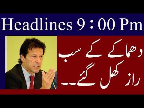 Neo News Headlines | 9 Pm | 14 July 2018