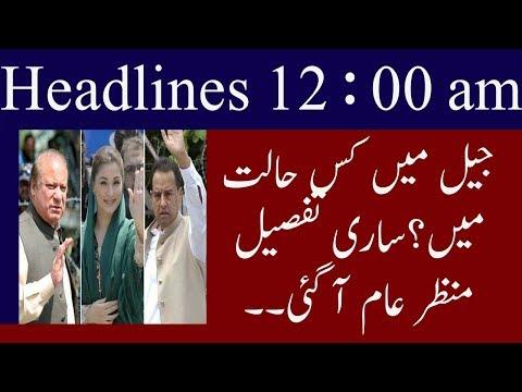 Neo News Headlines | 12 Am | 15 July 2018