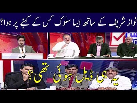Nawaz Sharif Secret Deal Exposed | Neo News
