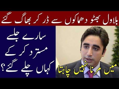 Bilawal Bhutto Press Conference   14 July 2018   Neo News