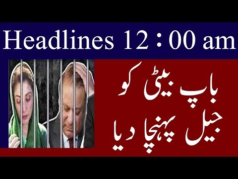 Neo News Headlines Pakistan | 12 Am | 14 JUly 2018