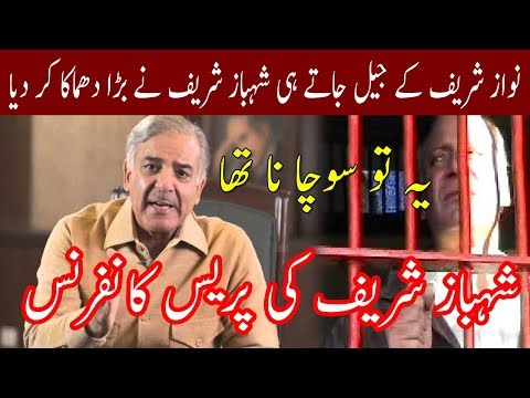 Shahbaz Sharif Press Conference in lahore   14 July 2018   Neo News