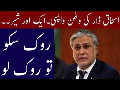 Ishaq Dar Is Coming Pakistan ? | Neo News
