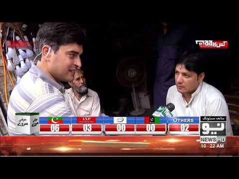 Kis ka Vote Kis ki Jeet  NA 31 | Neo News | Faisla Pakistaneo Ka