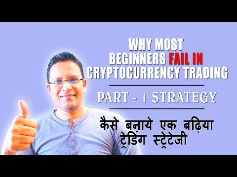 Why Most Beginners FAIL in Cryptocurrency Trading PART 1? How to use STRATEGY in Crypto Trading