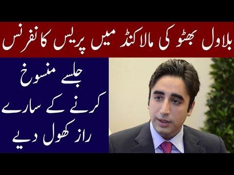 Bilawal Bhutto Press Conference   15 July 2018   Neo News