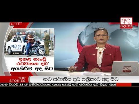 Ada Derana Prime Time News Bulletin 6.55 pm –  2018.07.15