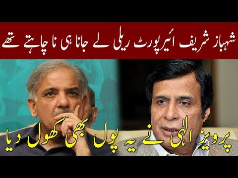 Pervez Elahi Revealed Shahbaz Sharif Main Agenda | Neo News