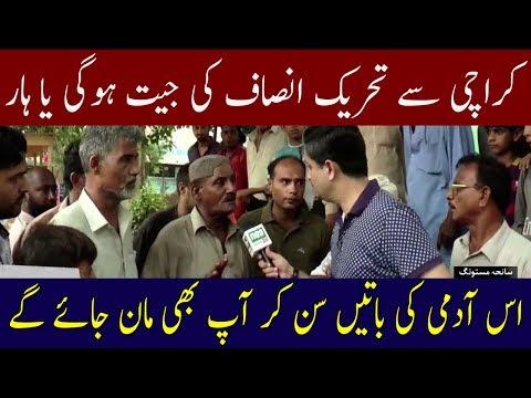 Karachi Public Announce Their Decision | Mohasara | Neo News