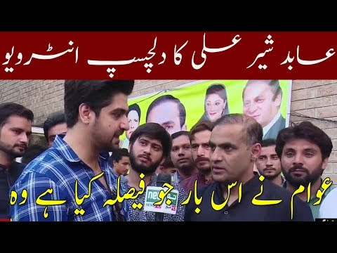 Abid Sher Ali Talk About Election 2018 | Neo News