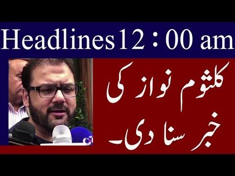 Neo News Headlines Pakistan | 12 Am | 16 July 2018