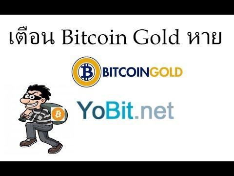 เตือน  Bitcoin Gold หาย !!!  YoBit SCAM