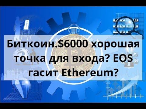 Биткоин $6000 хорошая точка для входа? EOS гасит Ethereum? Курс биткоина