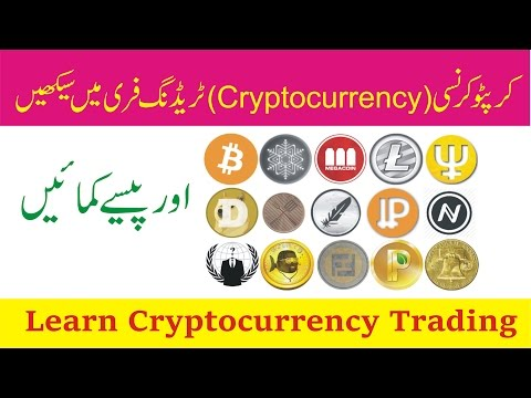 How to Cryptocurrency Trading of all Currencies in Urdu/Hindi