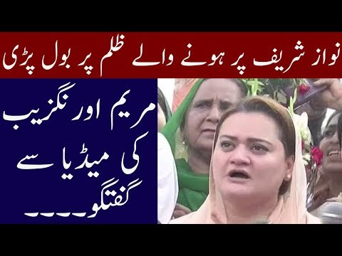 Maryam Aurangzeb Media Talk  | 16 July 2018 | Neo News