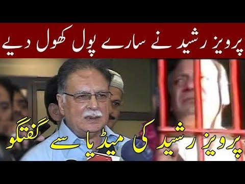 Pervez Rasheed Media Talk | Neo News