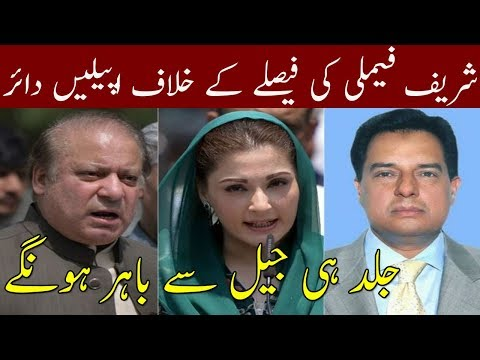 Nawaz Sharif likely to Challenge Conviction in Avenfield Reference case | Neo News