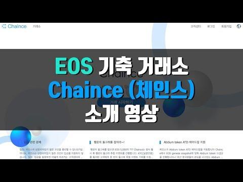 EOS 기축 거래소 – Chaince(체인스) 소개 영상 Chaince IMEOS (수정본)