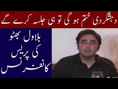 Bilawal Bhutto Press Conference   16 July 2018   Neo News