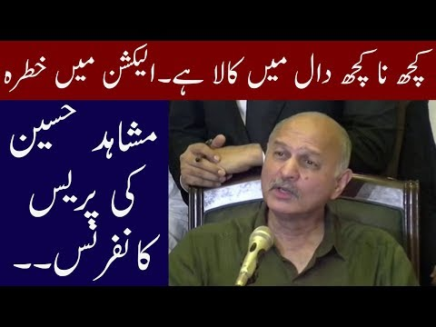 Mushahid Hussain Press Conference | 16 July 2018 | Neo News