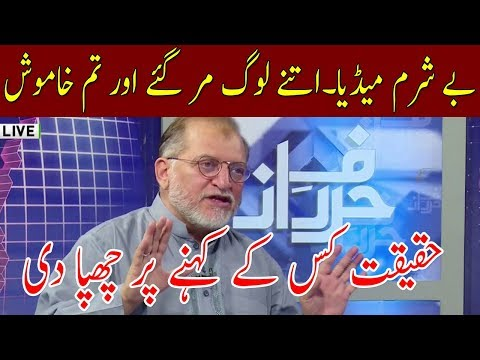 Harf E Raz With orya Maqbol Jan | 16 July 2018 | Neo News