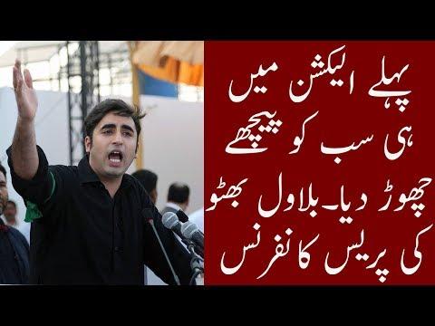 Bilawal Bhutto Press Conference   17 July 2018   Neo News