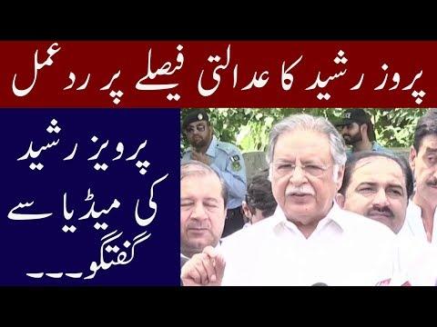 Pervez Rasheed Media Talk | 17 July 2018 | Neo News