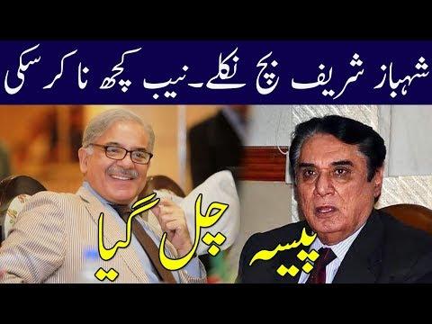 Finally Good News For Shahbaz Sharif | Neo News